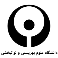 daneshkade-oloom-behzisti