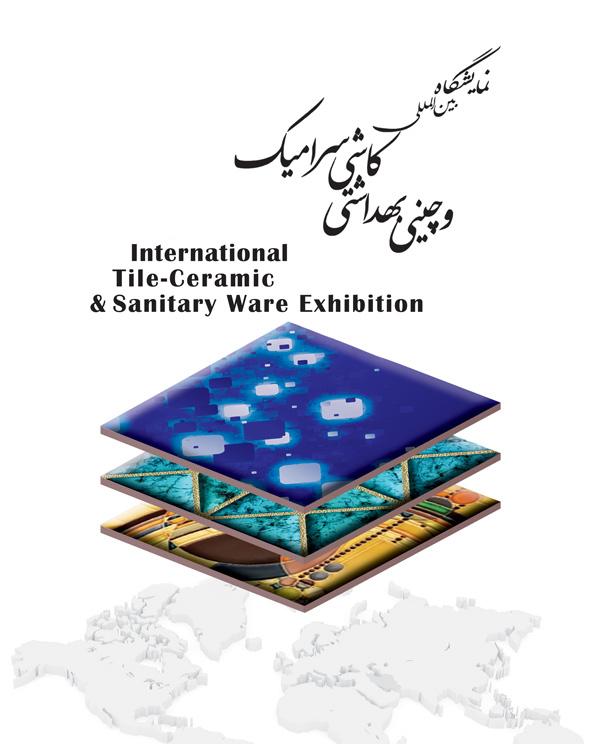 بیست و چهارمین نمایشگاه بینالمللی کاشی، سرامیک و چینی بهداشتی