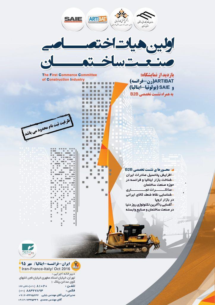 iran-italia-franch2016